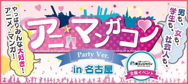 【栄の恋活パーティー】街コンジャパン主催 2017年4月1日