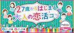 【梅田のプチ街コン】街コンジャパン主催 2017年4月30日