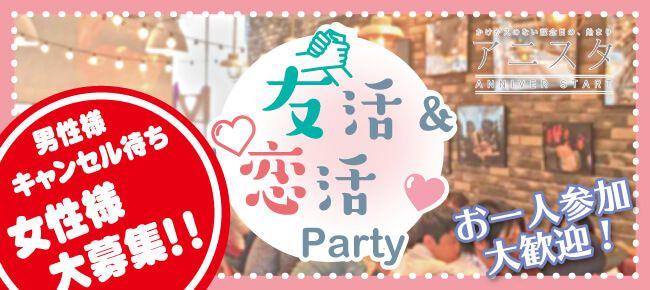 【4/1土】★柏★土曜ランチは人気店で簡単交流♪★【大人気企画】フリースタイルでグループトーク!友活恋活PARTY