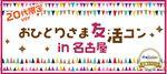 【名駅のプチ街コン】街コンジャパン主催 2017年4月1日