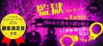 【大宮のプチ街コン】街コンダイヤモンド主催 2017年5月27日