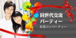 【心斎橋の恋活パーティー】オリジナルフィールド主催 2017年4月1日