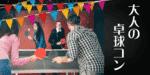 【大阪府その他のプチ街コン】オリジナルフィールド主催 2017年4月1日