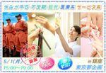 【銀座のプチ街コン】東京夢企画主催 2017年5月1日