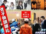 【渋谷の恋活パーティー】東京夢企画主催 2017年5月26日