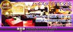 【烏丸の恋活パーティー】株式会社フュージョンアンドリレーションズ主催 2017年4月22日