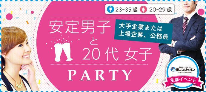 【岡山駅周辺の恋活パーティー】街コンジャパン主催 2017年5月4日