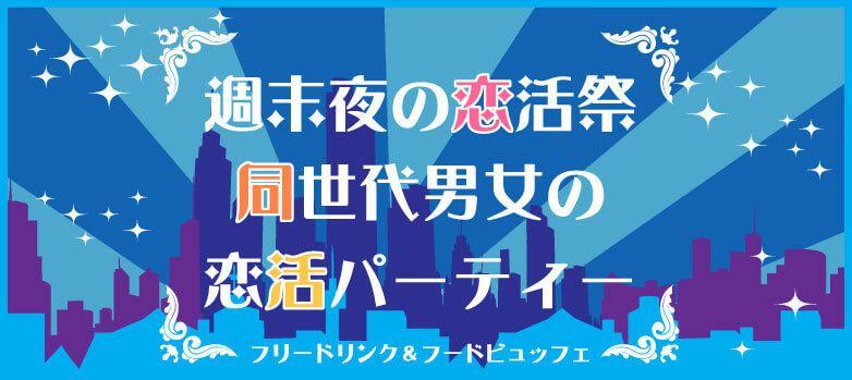 【宮崎の恋活パーティー】株式会社リネスト主催 2017年5月5日