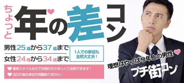 【熊本のプチ街コン】株式会社NEXTRIBE主催 2017年5月6日