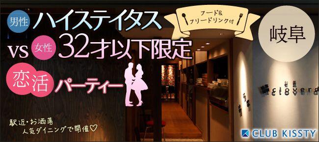 【岐阜の恋活パーティー】クラブキスティ―主催 2017年5月28日
