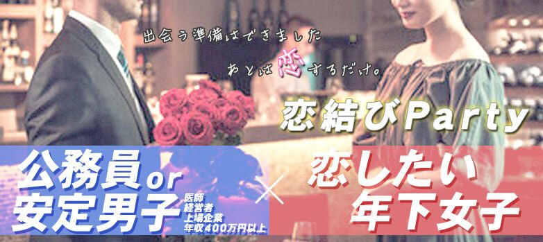 5月20日(土)公務員&安定男子(医師・経営者・上場企業、年収400万以上)&恋したい年下女子恋活交流♪恋結びparty-佐賀
