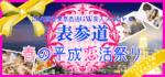 【表参道の恋活パーティー】株式会社Global Ocean主催 2017年4月29日