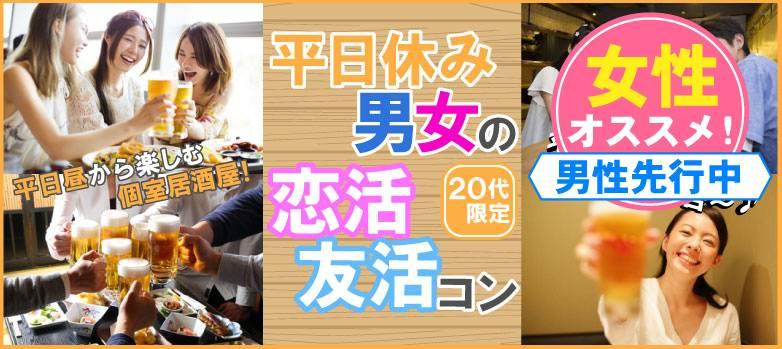 【上野のプチ街コン】株式会社リネスト主催 2017年5月23日