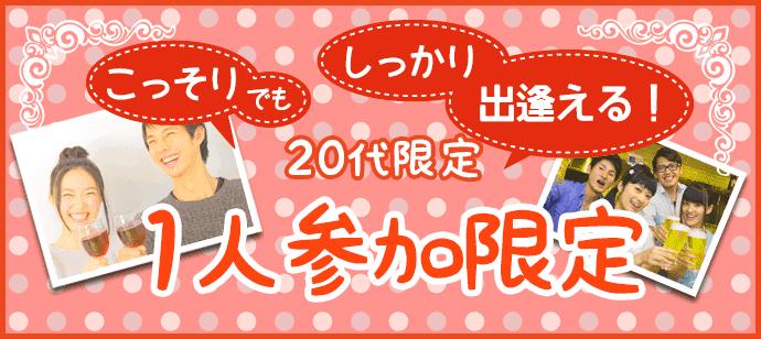 【堂島の恋活パーティー】Town Mixer主催 2017年5月1日