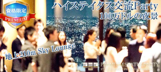 【新宿の恋活パーティー】株式会社フュージョンアンドリレーションズ主催 2017年5月6日