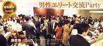 【銀座の恋活パーティー】株式会社フュージョンアンドリレーションズ主催 2017年5月26日