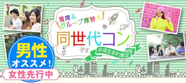 【長崎の恋活パーティー】株式会社リネスト主催 2017年5月27日