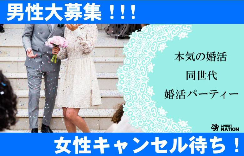 【女性必見!】5月28日(日)【結婚適齢期】25歳~35歳限定!1対1対話型☆カジュアル婚活パーティー宮崎