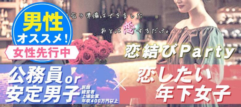 5月28日(日)公務員&安定男子(医師・経営者・上場企業、年収400万以上)&恋したい年下女子恋活交流♪恋結びparty-四日市