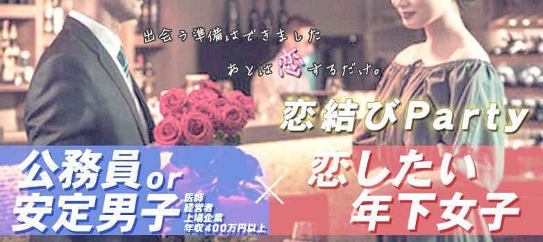 5月28日(日)公務員&安定男子(医師・経営者・上場企業、年収400万以上)&恋したい年下女子恋活交流♪恋結びparty-山形
