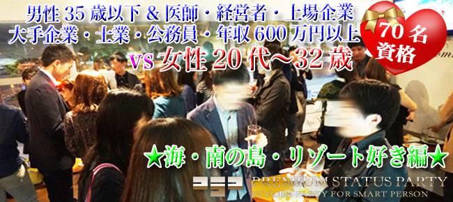 【栄の恋活パーティー】株式会社フュージョンアンドリレーションズ主催 2017年5月27日