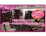 【横浜駅周辺の婚活パーティー・お見合いパーティー】ホワイトキー主催 2017年5月27日