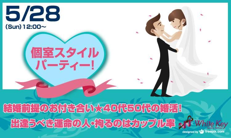 【横浜駅周辺の婚活パーティー・お見合いパーティー】ホワイトキー主催 2017年5月28日