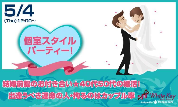 【横浜駅周辺の婚活パーティー・お見合いパーティー】ホワイトキー主催 2017年5月4日