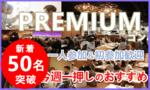【横浜駅周辺のプチ街コン】みんなの街コン主催 2017年5月28日