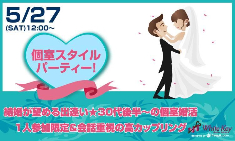 5/27梅田 個室パーティーは会話に集中できるよね! 「結婚が望める出逢い!30代40代個室婚活」 ~1人参加限定&会話重視・・・だから高カップリング~(婚活)