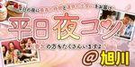 【旭川のプチ街コン】街コンmap主催 2017年5月10日