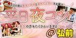 【青森県その他のプチ街コン】街コンmap主催 2017年5月11日
