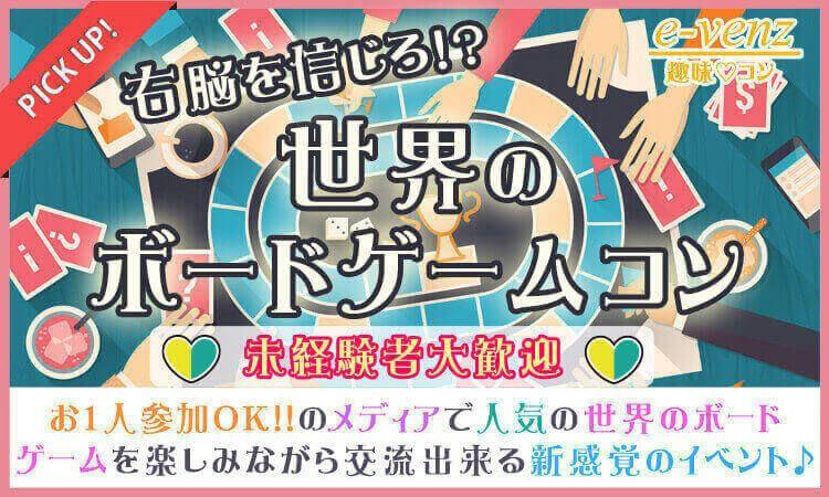 5月4日(木)『渋谷』 世界のボードゲームで楽しく交流♪【20歳~35歳限定】仲良くなりやすい世界のボードゲームコン☆彡