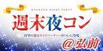【青森県その他のプチ街コン】街コンmap主催 2017年5月13日