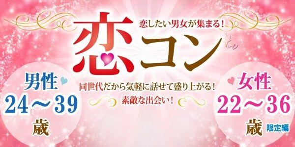 【秋田のプチ街コン】街コンmap主催 2017年5月14日