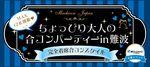 【難波のプチ街コン】街コンジャパン主催 2017年3月28日