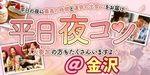 【金沢のプチ街コン】街コンmap主催 2017年5月18日