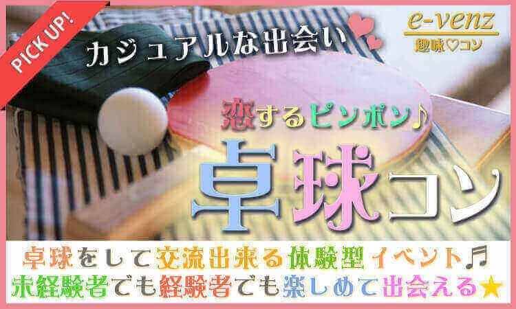 4月25日(火)『渋谷』 会話も弾み笑いの絶えないお勧め企画♪【25歳~39歳限定&飲み放題付き★】一緒に楽しめる卓球コン☆彡