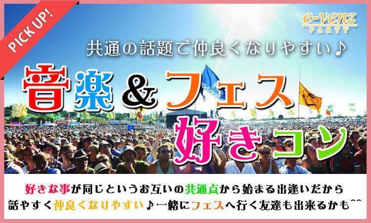 4月27日(木)『渋谷』 好きな曲を会場で流せる♪簡単DJプレイで楽しめる♪【20歳~35歳限定】会話も弾む音楽&フェス好きコン☆彡
