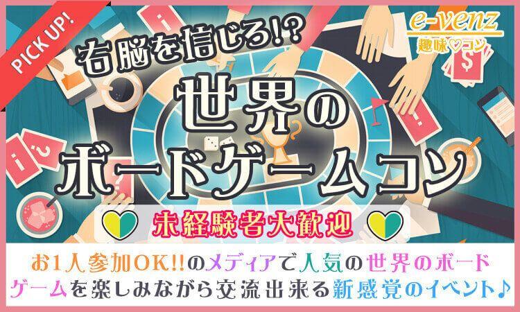 4月28日(金)『渋谷』 世界のボードゲームで楽しく交流♪【25歳~39歳限定】仲良くなりやすい世界のボードゲームコン☆彡