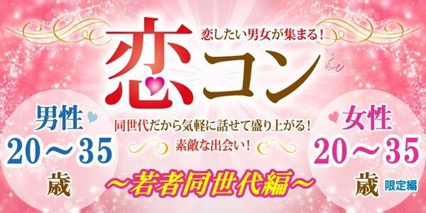 【金沢のプチ街コン】街コンmap主催 2017年5月20日