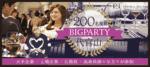 【代官山の恋活パーティー】Luxury Party主催 2017年5月28日