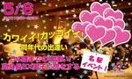 【名駅の婚活パーティー・お見合いパーティー】ホワイトキー主催 2017年5月6日