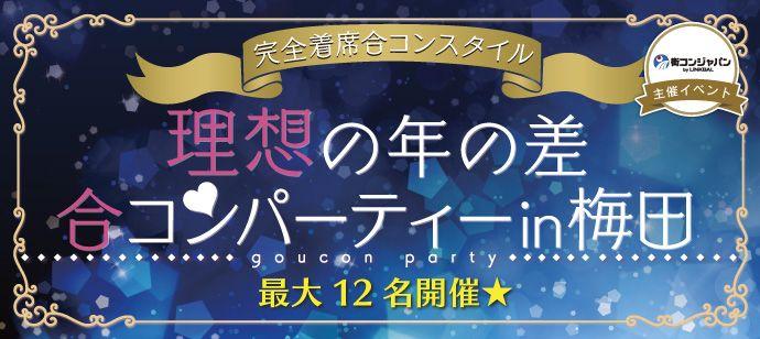 【梅田のプチ街コン】街コンジャパン主催 2017年3月30日