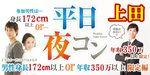 【上田のプチ街コン】街コンmap主催 2017年5月31日