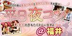 【福井のプチ街コン】街コンmap主催 2017年5月31日