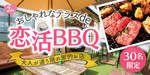【表町・田町の恋活パーティー】合同会社ツイン主催 2017年5月17日
