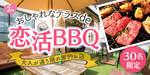 【表町・田町の恋活パーティー】合同会社ツイン主催 2017年5月31日