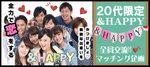 【新潟の恋活パーティー】アプリティ株式会社主催 2017年5月6日