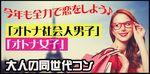 【新潟のプチ街コン】アプリティ株式会社主催 2017年5月14日